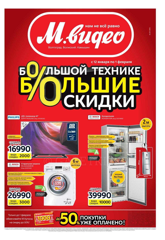М Видео Магазин Пермь Каталог Цены