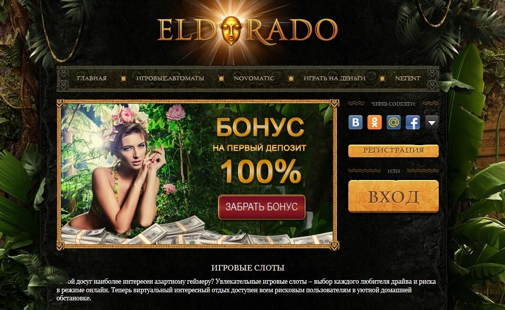 эльдорадо казино онлайн официальный сайт
