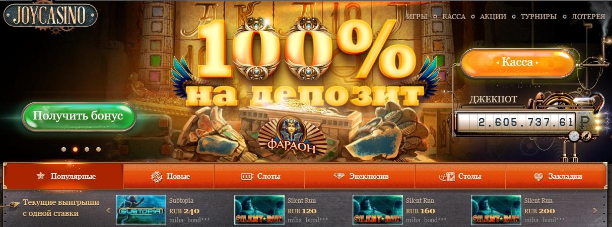 официальный сайт джойказино на реальные деньги