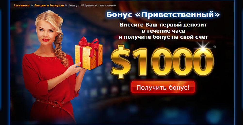 vulcan казино бонус