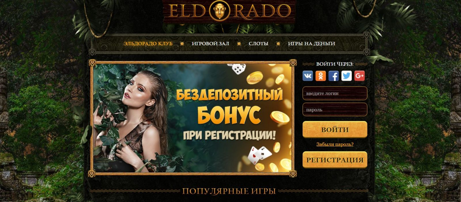 эльдорадо казино автоматы онлайн