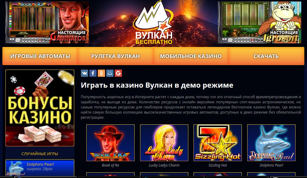игровые игры вулкан