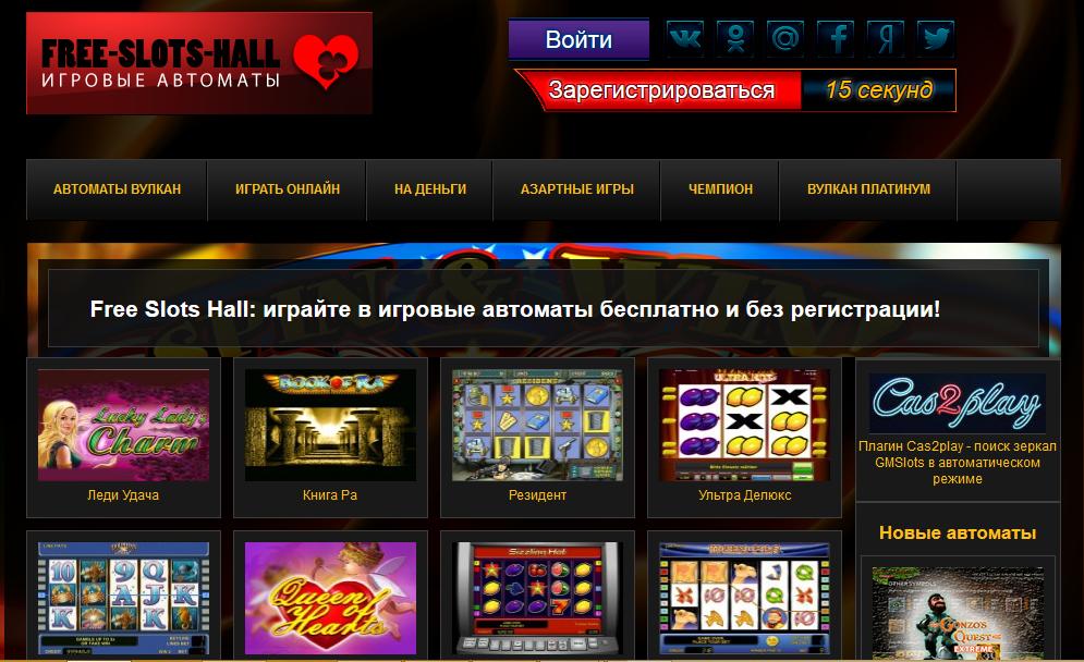 игровые автоматы на free slot hall без
